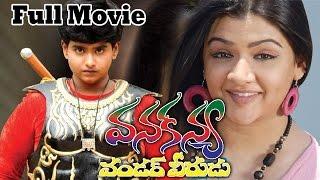 Vanakanya Wonder Veerudu (2011) Telugu Full Movie || Aarti Agarwal & Master Supreme