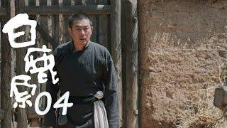 白鹿原 | White Deer 04【DVD版】(張嘉譯、秦海璐、何冰等主演)