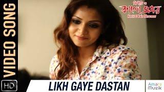 Likh Gaye Dastan Video Song | Kiriti o Kalo Bhromor |Bangla Movie Ghazal |Debojyoti Mishra