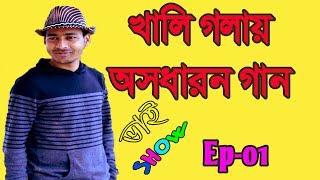 খালি গলায় গান - ১।।Tumi Je Amar Kobita Bangla Old Song  Vai Show  Khali golai Gan Episode 1