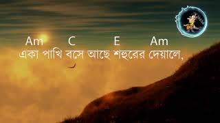 Eka Paki Song Lyrics With Chords By Shironamhin
