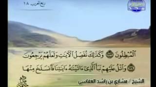 الجزء التاسع (09) من القرآن الكريم بصوت الشيخ مشاري راشد العفاسي
