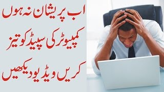 How To Speed Up Your Computer For Free Urdu/Hindi Tutorial