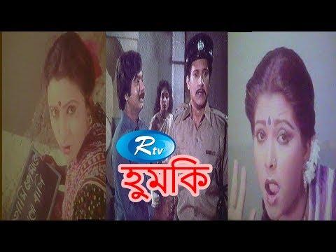 Xxx Mp4 Humki হুমকি Sohel Rana Rozina A T M Shamsuzzaman Bangla Full Movie Rtv Movies 3gp Sex