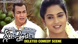 Nenu Sailaja Telugu Movie Deleted Comedy Scene | Ram | Keerthi Suresh | DSP