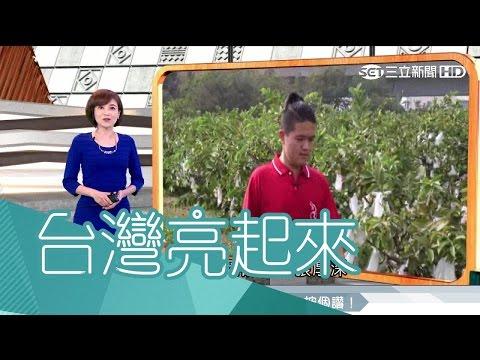 20170305【台灣亮起來PART1】少年頭家的國宴芭樂 接到神祕訂單的那一天〡郭雅慧主持〡三立新聞台