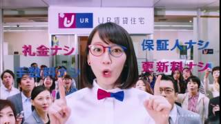 UR かわいい女性CM 吉岡里帆