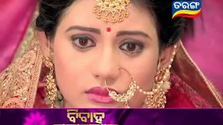 Ama Ghara Laxmi-Bibaha Mahasaptaha-Promo