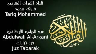 عبد الولي الأركاني جزء تبارك Abdulwali Al Arkani Juz Tabarak FLL HD