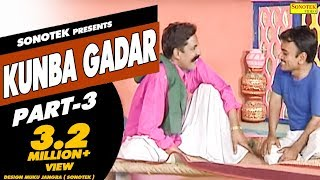 Haryanvi Comedy - Gadar Kunba Part 03 | ग़दर कुनबा भाग 3
