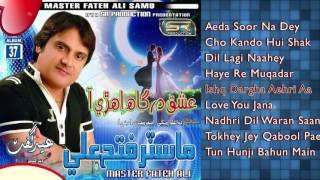Ishq Dargha Aehri Aa - Master Fateh Ali - New Sindhi Album 2017 - Sr Production