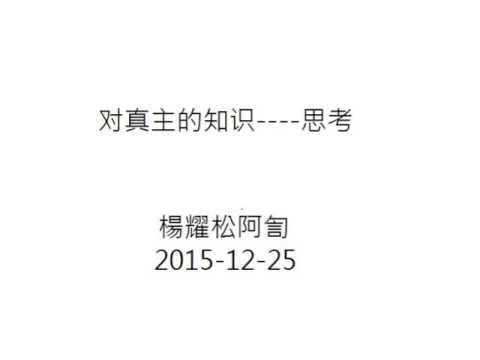 2015/12/25 楊耀松阿訇