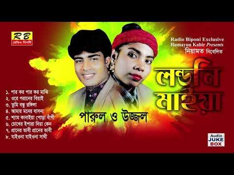 Xxx Mp4 লন্ডনী মাইয়া ফুল এলবাম।পারুল উজ্জ্বল Londoni Maiya Full Album By Parul Ujjol 3gp Sex