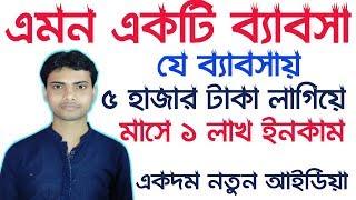 এমন একটি  ব্যাবসা ৫হাজার লাগিয়ে মাসে ১লাখ ইনকাম    Unique Business Idea    Business Idea In Bangla