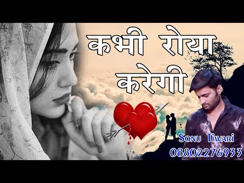 Xxx Mp4 2018 का सबसे हिट दर्द भरा गीत कभी रोया करेगी Mujhe Yaad Karke Kabhi Roya Karegi Sonu Tiwari 3gp Sex