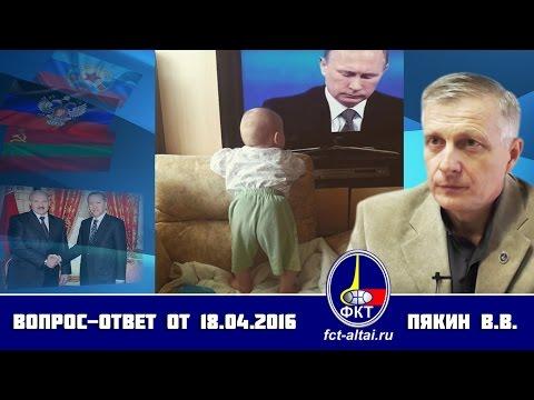 передний ВАЗ пякин вопрос ответ последний выпуск апрель 2016 Квартиру