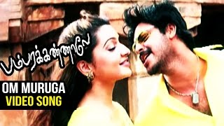 Bambara Kannaley Tamil Movie | Om Muruga Video Song |  Srikanth | Namitha | Srinivas