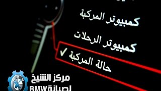 تعريب شاشة بي ام دبليو - مركز الشيخ