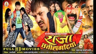 RAJA CHHATTISGARHIYA - Chhattisgarhi Superhit Movie - Anuj Sharma, Zeba Anjum - Full Movie Full HD
