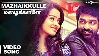 Mazhaikkulle Song Official Video | Puriyaatha Puthir | Vijay Sethupathi | Ranjit Jeyakodi | Sam.C.S