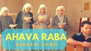 Ahava Raba (hebrew song).