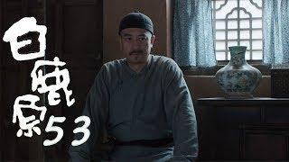 白鹿原   White Deer 53【DVD版】(張嘉譯、秦海璐、何冰等主演)
