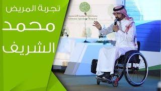 تجربة المريض  محمد الشريف ( المملكة العربية السعودية )