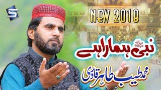New Naat 2018 - Nabi Hamara Hai - Muhammad Tayyab Tahir Qadri - R&R by Studio5