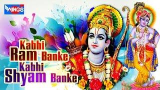 Kabhi Ram Banke Kabhi Shyam Banke ||  कभी राम बनके कभी श्याम बनके || Hindi Popular Ram Bhajan