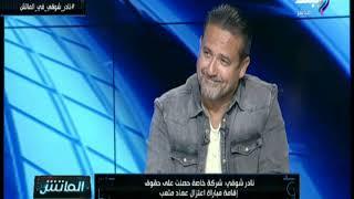 نادر شوقي يكشف تفاصيل مهرجان اعتزال عماد متعب