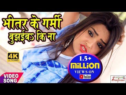 Xxx Mp4 2018 का सुपरहिट गाना भीतर के गर्मी भुजइबS कि ना Radheshyam Shahu SanjivaniMusic 3gp Sex