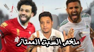 تألق رياض محرز واداء صلاح المتواضع في الدوري الانجليزي \ علي سعيد