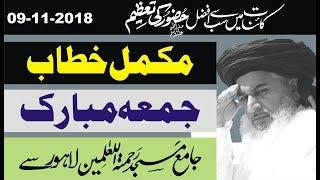 Full Bayan | Mukammal Khitab | 09-11-2018 | Jumma Mubarak | Allama Khadim Hussain Rizvi