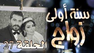 مسلسل سنة أولى زواج الحلقة 27 السابعة والعشرون - عريس لقطة    Senne Oula Zawaj HD