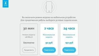 Как сделать раздачу интернета с айфона на планшет