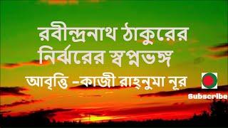 নির্ঝরের স্বপ্নভঙ্গ - রবীন্দ্রনাথ ঠাকুর   (Bangla kobita abrritti - Rahnuma Noor)