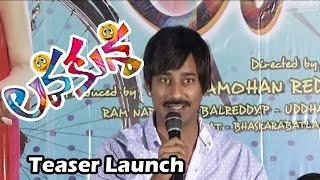 Lava Kusa Movie Teaser Launch  : Varun Sandesh,Richa Panai :: Latest Telugu Movie 2015