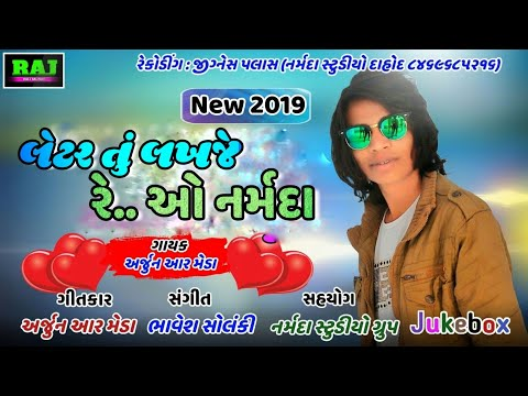Xxx Mp4 Arjun R Meda New Song 2019 Aagl Maru Pasal Maru New Supar Hit Dafuli Song 3gp Sex