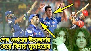 মুস্তাফিজ মানেই যেন মুম্বাইয়ের শেষ ওভারে হার!!উত্তেজনার ম্যাচে দিল্লীর কাছে হেরে বিদায় মুম্বাই IPL