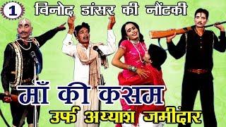 भोजपुरी नौटंकी   माँ की कसम उर्फ़ अय्याश जमींदार (भाग-1)   Bhojpuri Nautanki