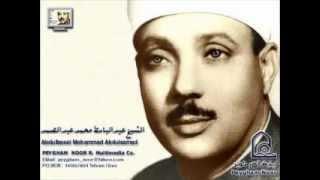 الشيخ عبد الباسط عبد الصمد سورة البقرة تجويد كاملة
