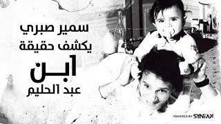 """سمير صبري يكشف حقيقة  """" ابن عبد الحليم حافظ """"  ... ممنوع من العرض"""