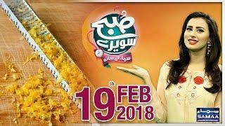 Bohat Si Bimariyon Ka Elaj | Subah Saverey Samaa Kay Saath | SAMAA TV | Madiha Naqvi | 19 Feb 2018