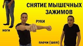 3 упражнения на снятие мышечных зажимов рук, плеч (шеи), ног.