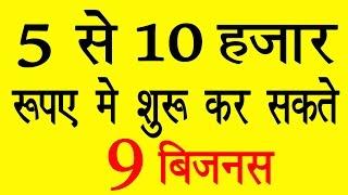9 बिज़नेस जो शुरू कर सकते है सिर्फ 5 से 10 हजार रुपए में|| Start 9 Business in 5 -10K Only