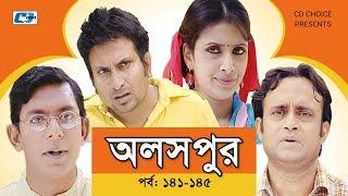 Aloshpur | Episode 141-145 | Chanchal Chowdhury | Bidya Sinha Mim | A Kha Ma Hasan