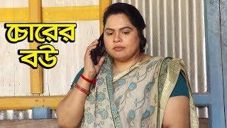 Chorer Bou | চোরের বউ | Bengali Short Film 2018 |  ft Badol, Nupur, Rezaul