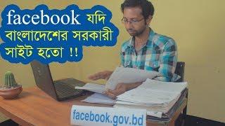New Bangla Funny Video | ফেসবুক যদি বাংলাদেশী সাইট হতো | Funny Video Bangladesh