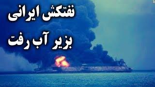 IRAN, نفتکش ايران با ۳۲ کشته « پس از ١٠ روز به زير آب رفت »؛