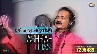 Ashraf Udash - Tumi Jano Na | তুমি জানো না | New Bangla Song | Sonali Products